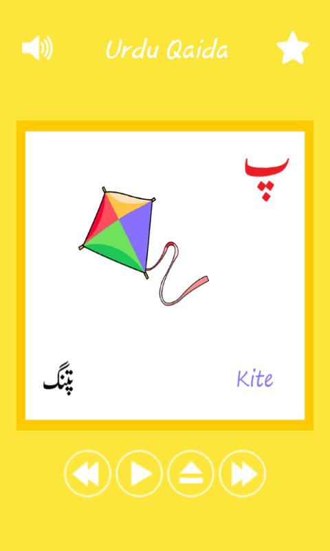 learn urdu apps for kids – Urdu Qaida Learning for Kids App